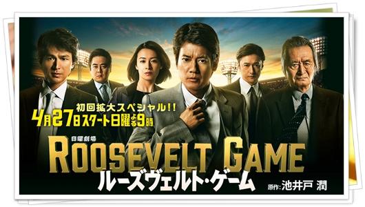 ルーズヴェルトゲーム2