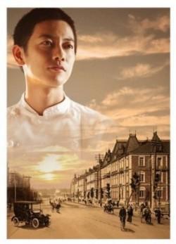 天皇の料理番w