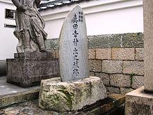 220px-Sanada_Yukimura_Demarujō_Site