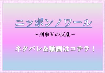 ニッポンノワール 1話 動画
