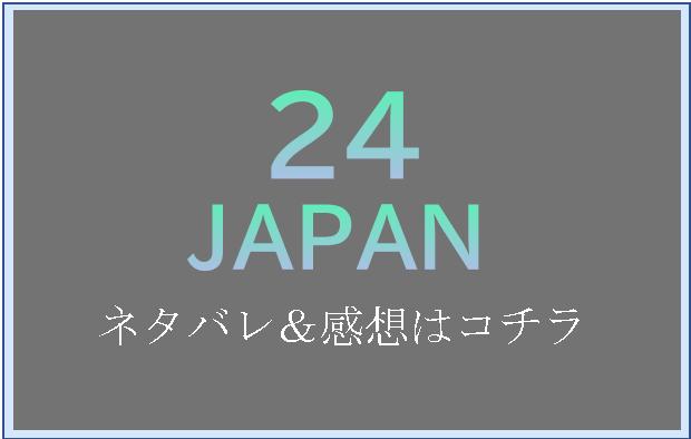 ジャパン 感想 24 24ジャパンが面白くないしつまらない理由!セットや演出がショボい?|好好日めも